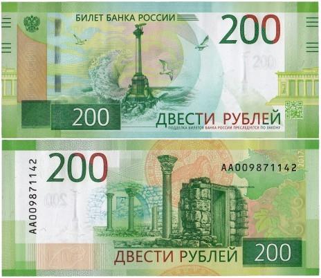 200 рублей 2017 года Россия