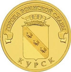 Россия 10 рублей 2011 года Курск (из обращения)