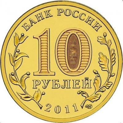 Россия 10 рублей 2011 года Владикавказ (из обращения)
