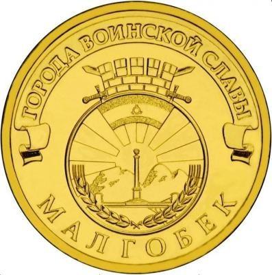 Россия 10 рублей 2011 года Малгобек (из обращения)