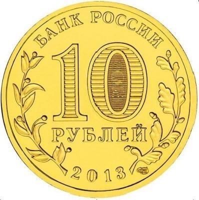 10 рублей юбилейные даты