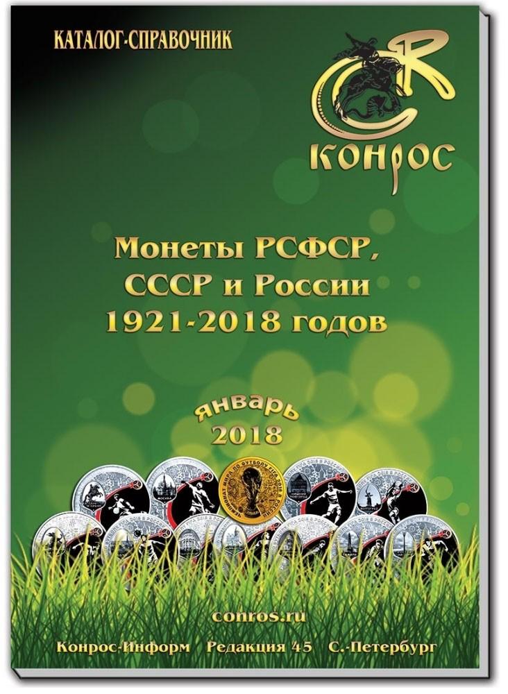 Каталог-справочник Монеты РСФСР, СССР и России 1921-2018 годов Редакция 45