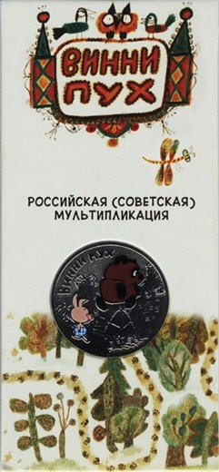 25 рублей 2017 года Винни-Пух. В цветном блистере
