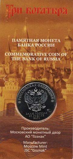 25 рублей 2017 года Три Богатыря. В блистере