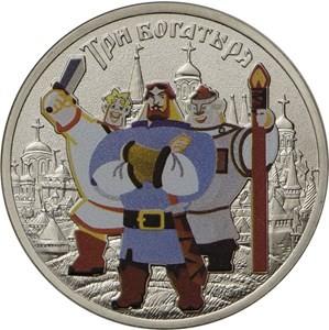 25 рублей 2017 года Три Богатыря. В цветном блистере