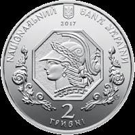 Украина 2 гривны 2017 года 100-летию Национальной академии изобразительного искусства и архитектуры код 22121