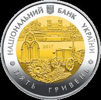 Украина 5 гривен 2017 года 85 лет Харьковской области код 22122