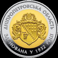 Украина 5 гривен 2017 года 85 лет Днепропетровской области код 22123