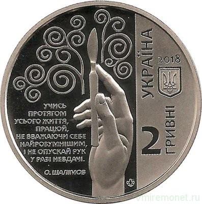 Украина 2 гривны 2018 года Александр Шалимов код 22124