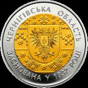 Украина 5 гривен 2017 года 85 лет Черниговской области код 22127