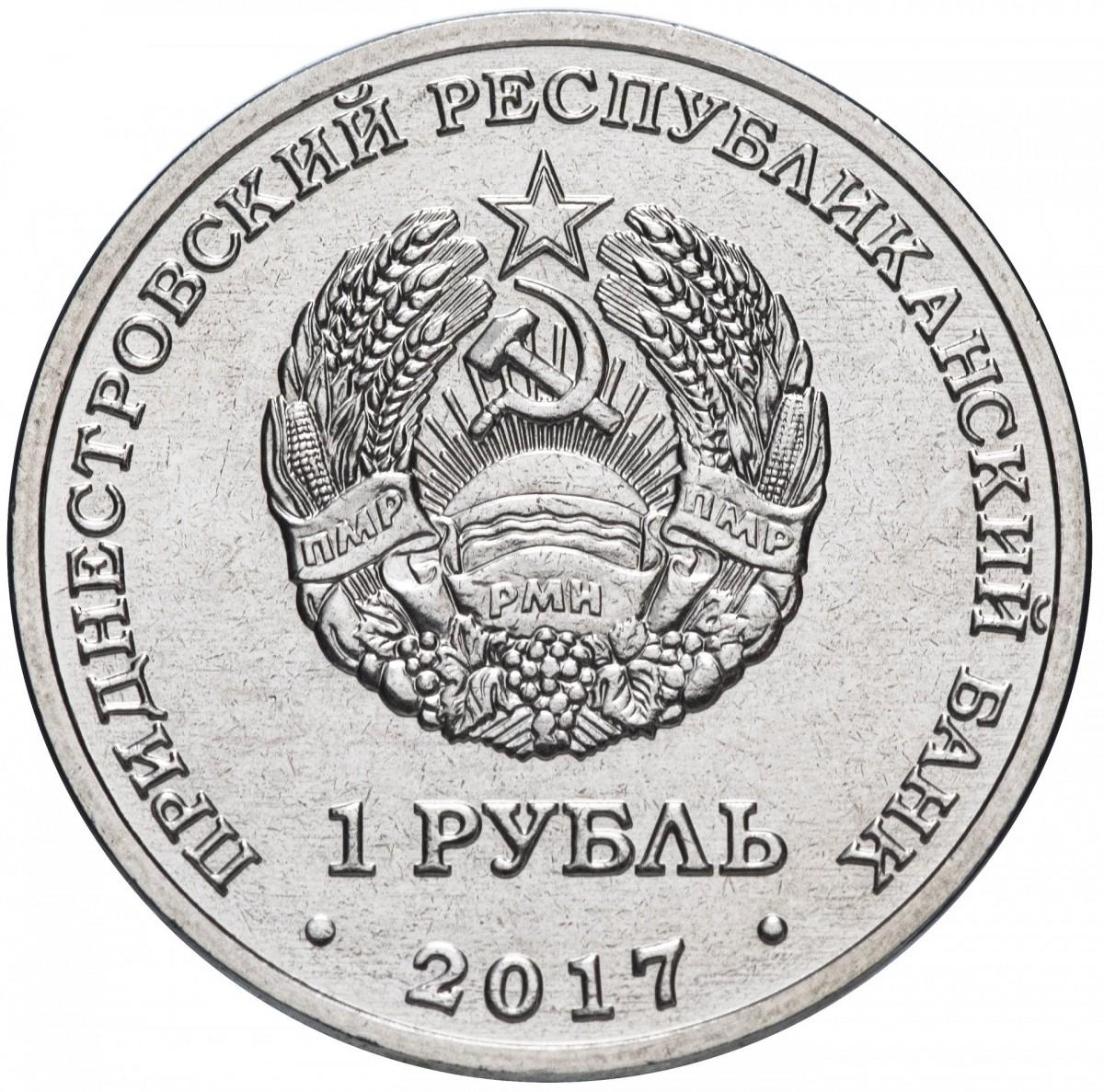 Приднестровье 1 рубль 2017 года Зимние Олимпийские Игры в Пхёнчхан (Республика Корея) код