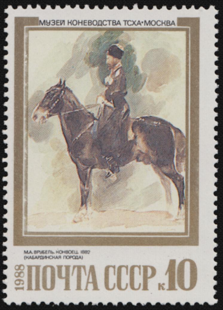 """СССР 1988 год. """"М. А. Врубель. «Конвоец» (кабардинская порода)"""". Лист из 25 марок код 151273"""