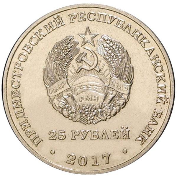 Приднестровье 25 рублей 2017 года Зимние Олимпийские игры код 22141