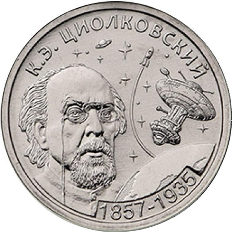 Приднестровье 1 рубль 2017 года 160 лет со дня рождения Циолковского К.Э. код 22147