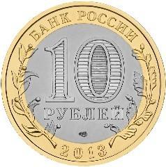 10 рублей 2013 года Республика Северная Осетия-Алания МАГНИТНАЯ
