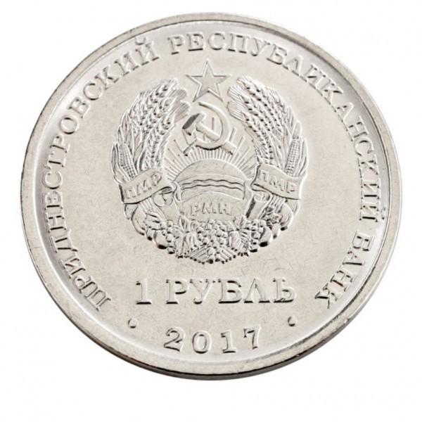 Приднестровье 1 рубль 2017 года 130 лет со дня рождения Цандера Ф.А. код 22185