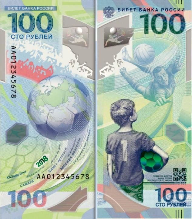 100 рублей 2018 года ЧМ по футболу