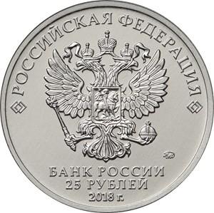 Россия 25 рублей 2018 года Армейские международные игры