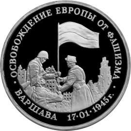 Россия 3 рубля 1995 года Варшава