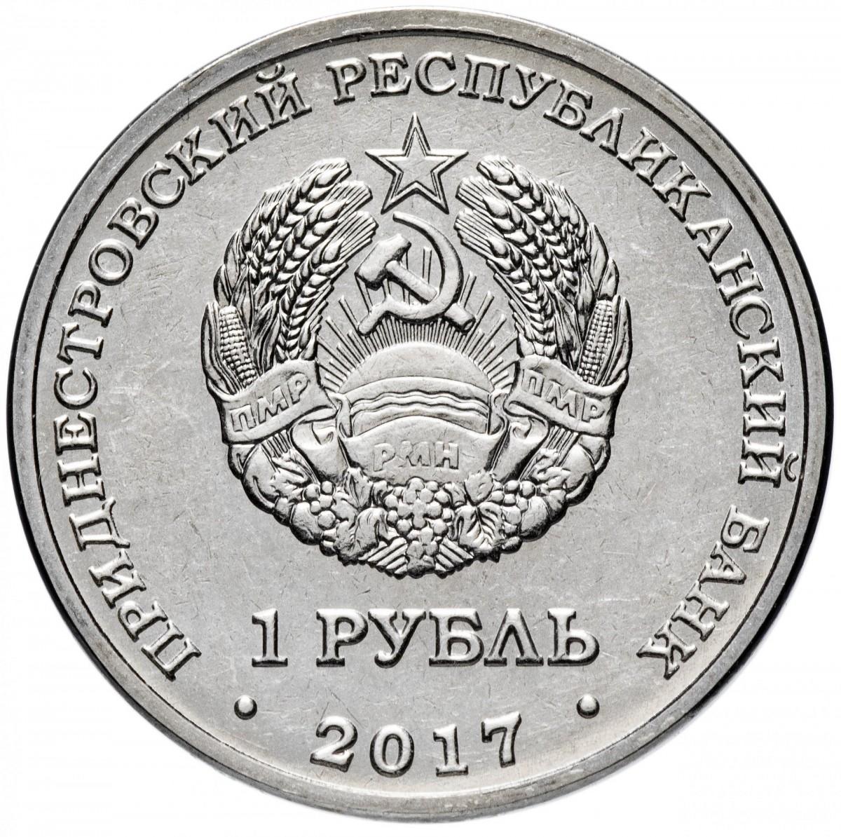 Приднестровье 1 рубль 2017 года Чемпионат мира по футболу 2018 года код 22188