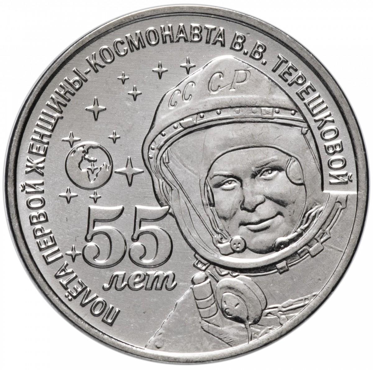Приднестровье 1 рубль 2018 года 55 лет полета первой женщины-космонавта В.В. Терешковой код 22189
