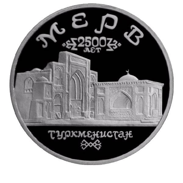 Россия 5 рублей 1993 года Мерв