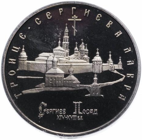 Россия 5 рублей 1993 года Троице-Сергиева Лавра