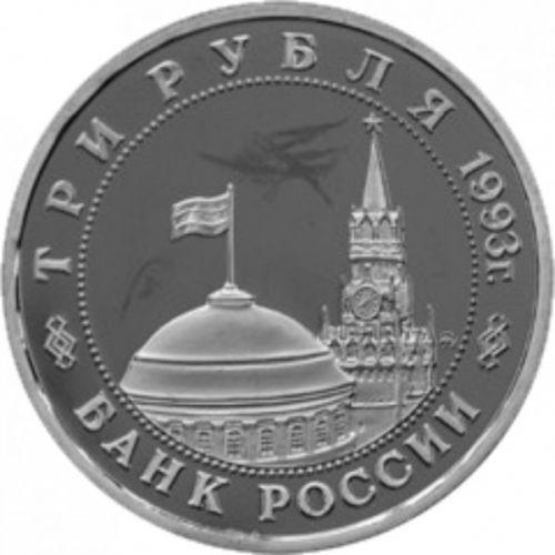 Россия 3 рубля 1993 года Киев