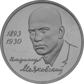 Россия 1 рубль 1993 года Маяковский В.В.
