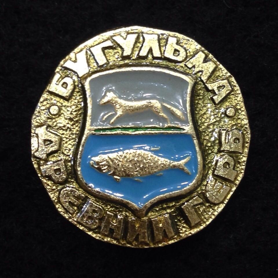 Значок город Бугульма серия Древний герб код 10985