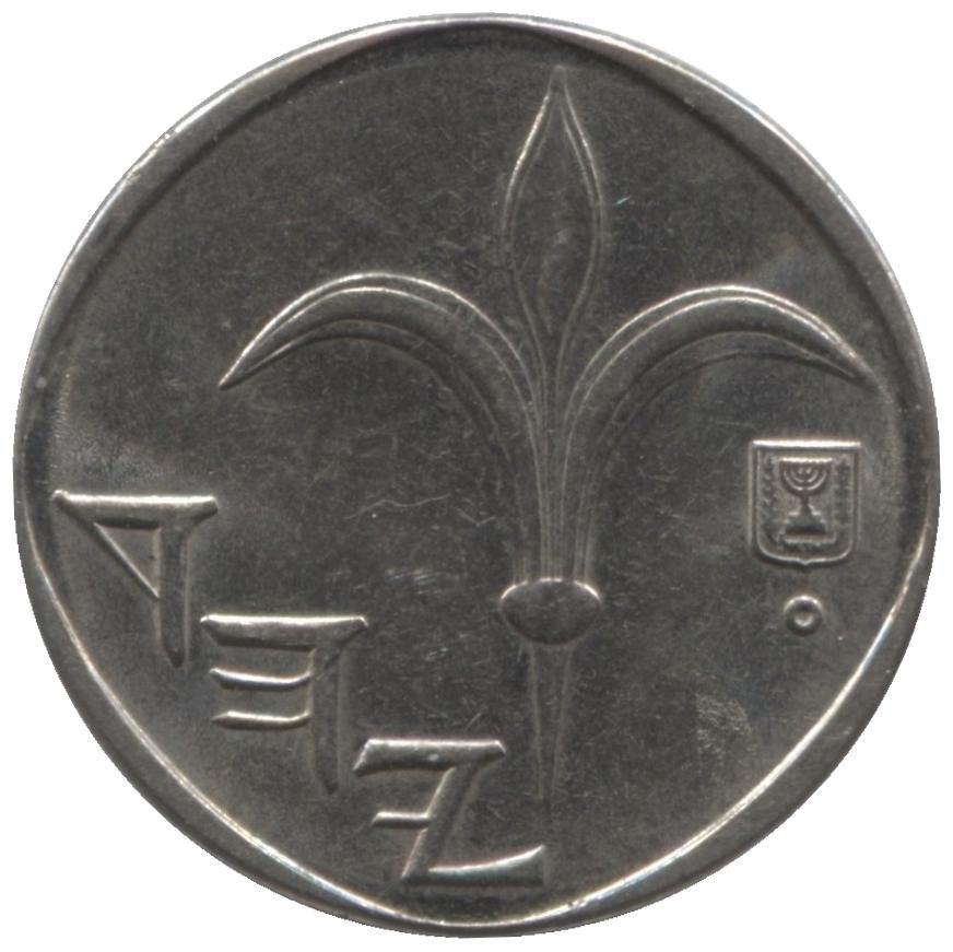 Израиль 1 новый шекель периода 1994–2015 годов код 22279