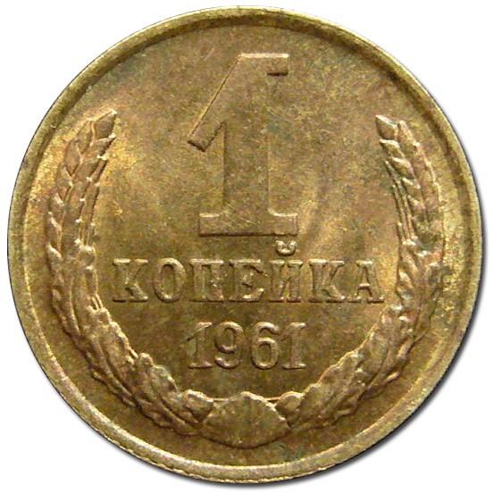 СССР 1 копейка 1961 года код 22328