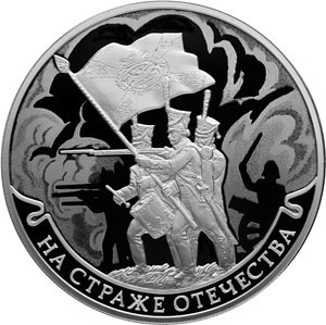 3 рубля 2017 года На страже Отечества. Российская империя