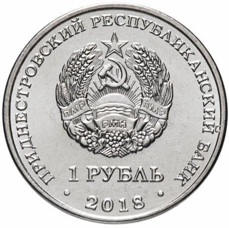 Приднестровье 1 рубль 2018 года Русский осётр код 22361