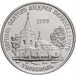 Приднестровье 1 рубль 2018 года Церковь св. Андрея Первозванного г. Тирасполь код 22363