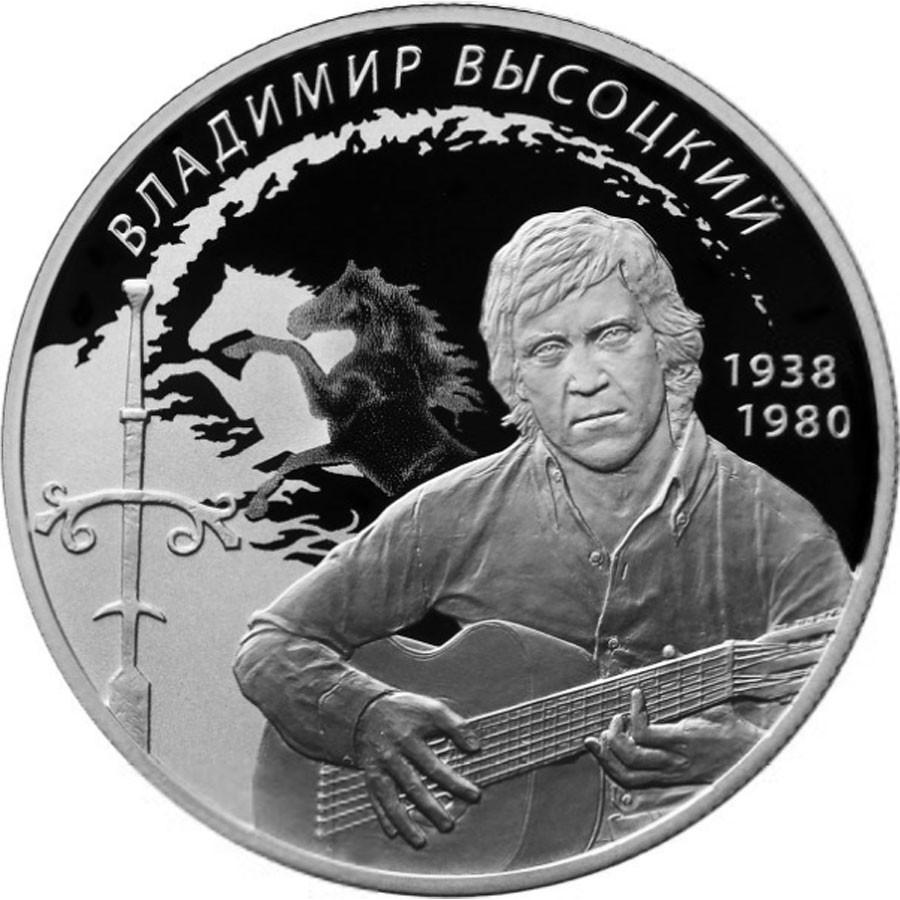 2 рубля 2018 года Поэт, актер В.С. Высоцкий