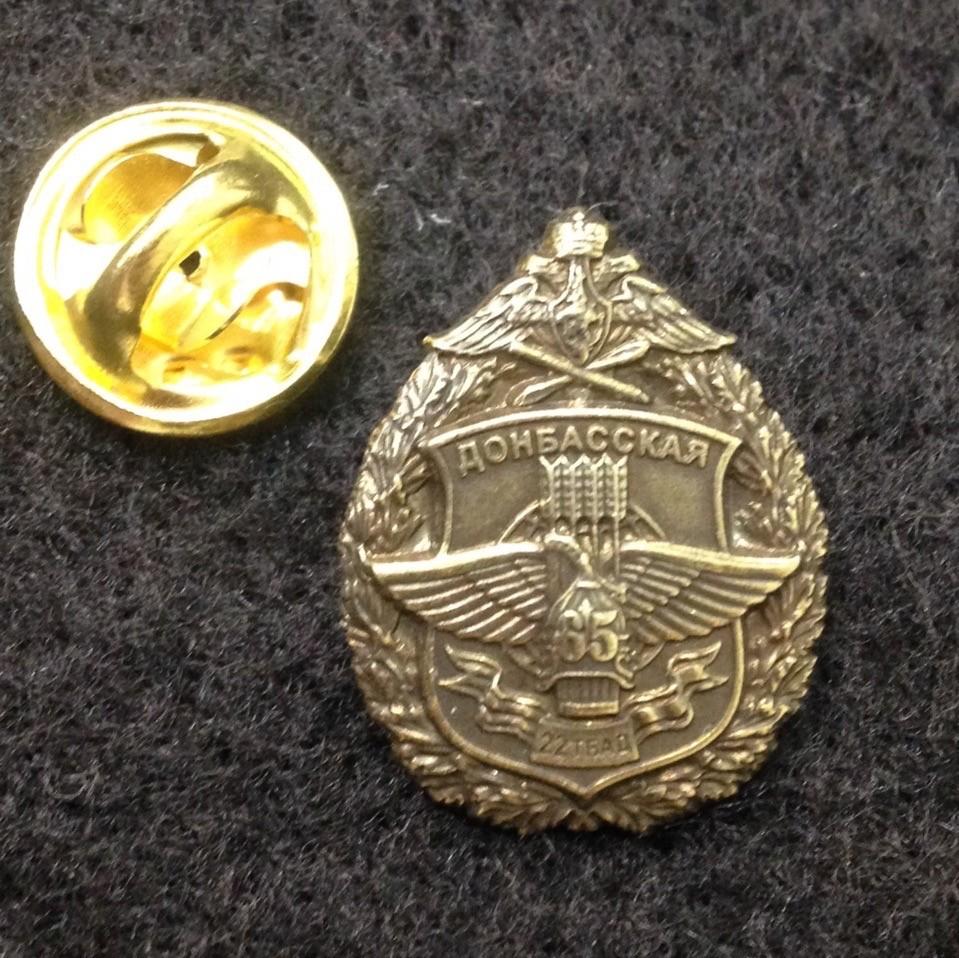 Значок 22 Донбасская ТБАТ 65 лет на цанге код 11015