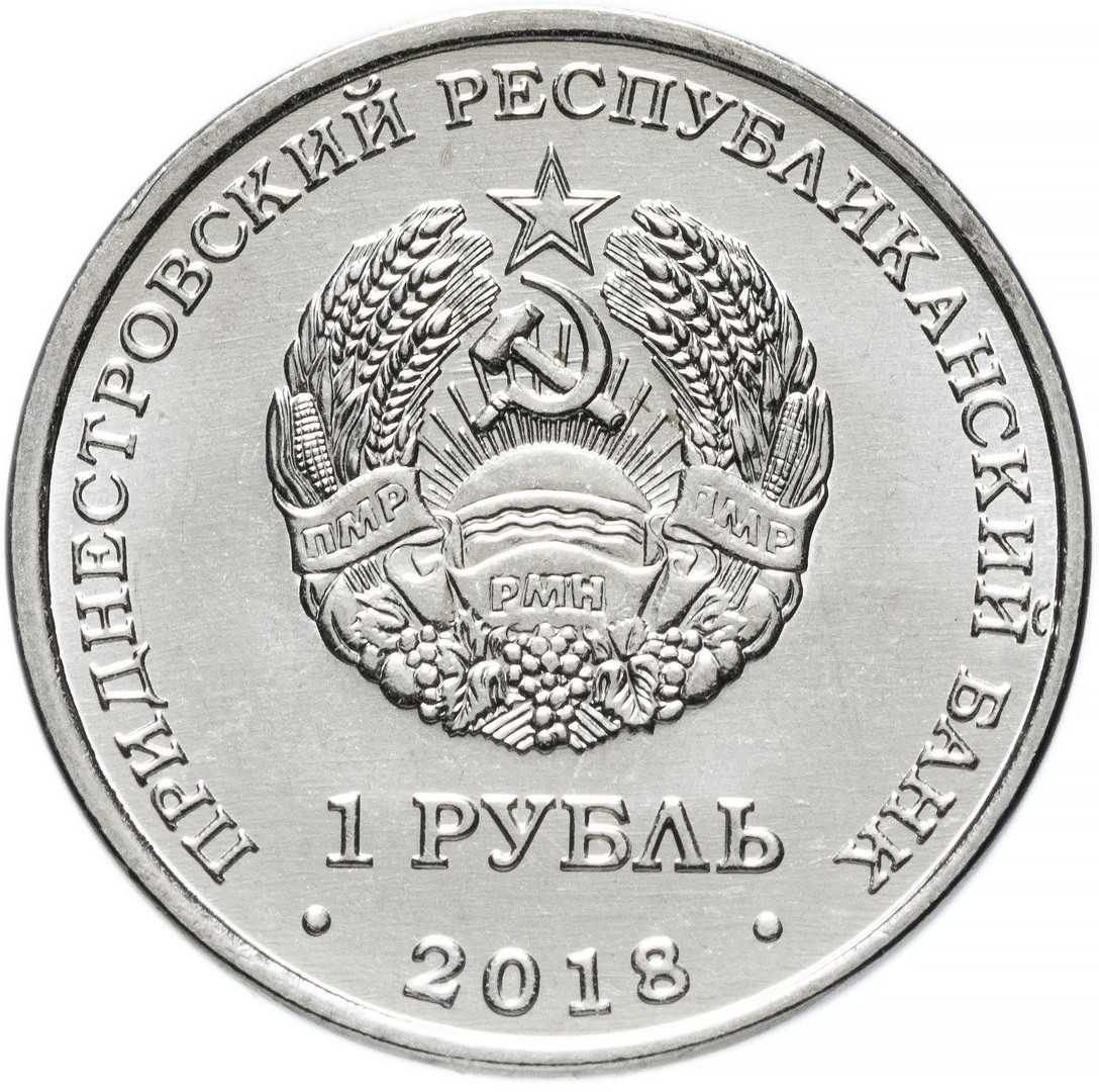Приднестровье 1 рубль 2018 года - Год Кабана (Свиньи) код 22641