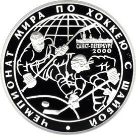 Россия 3 рубля 2000 года ЧМ по хоккею с шайбой