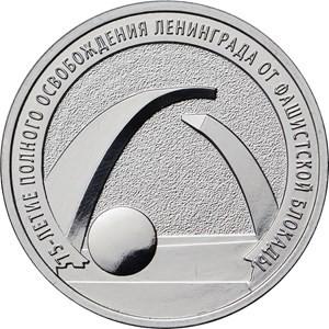 25 рублей 2019 года 75-летие полного освобождения Ленинграда от фашистской блокады