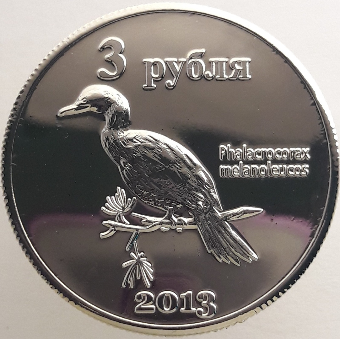 Курильские острова 3 рубль 2013 года Птица. Хабомаи код 22883