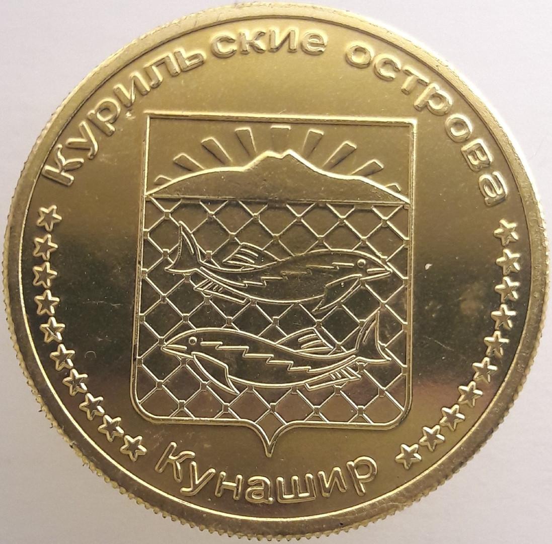 Курильские острова 5 рублей 2013 года Медведь. Кунашир код 22887