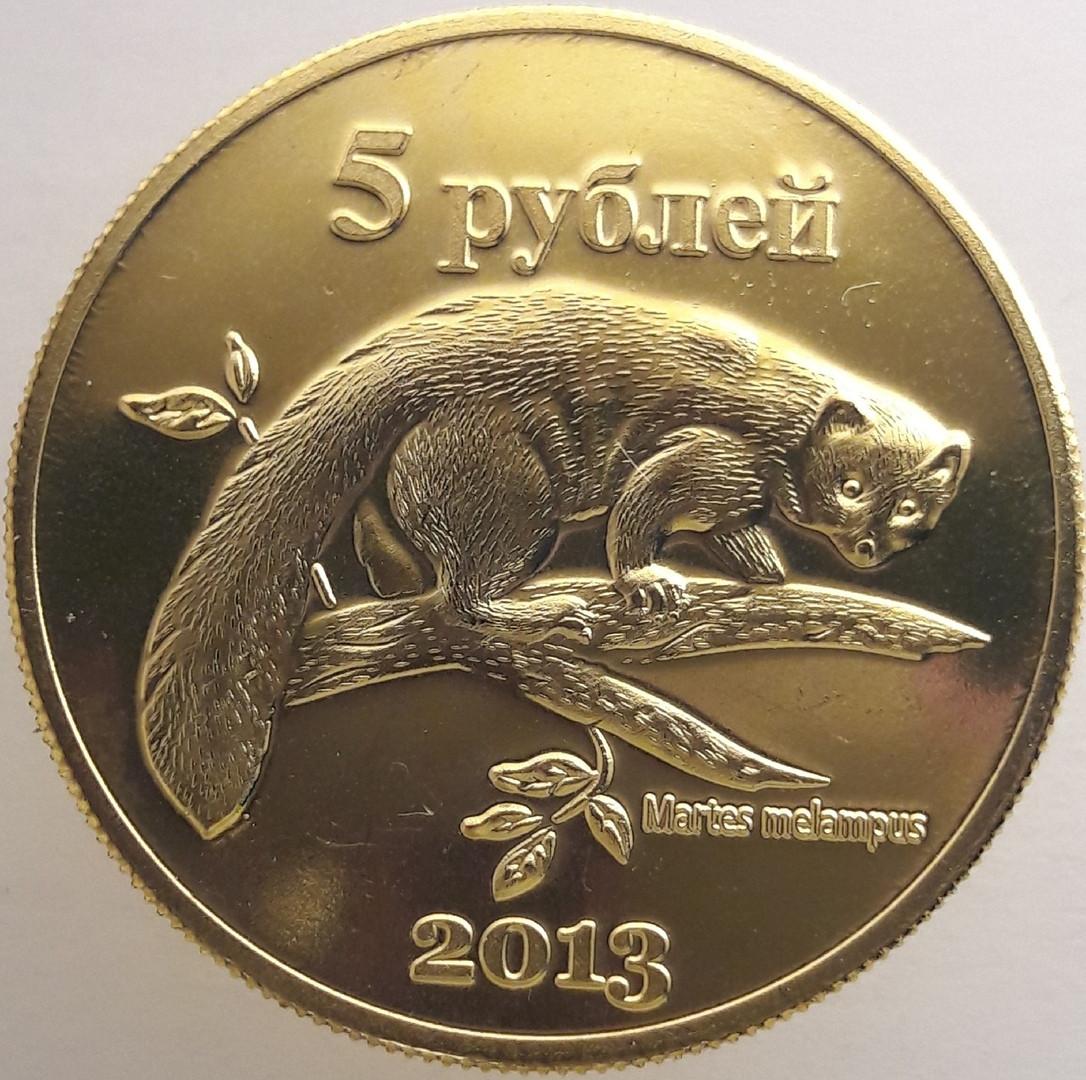Курильские острова 5 рублей 2013 года Японский соболь. Хабомаи код 22888