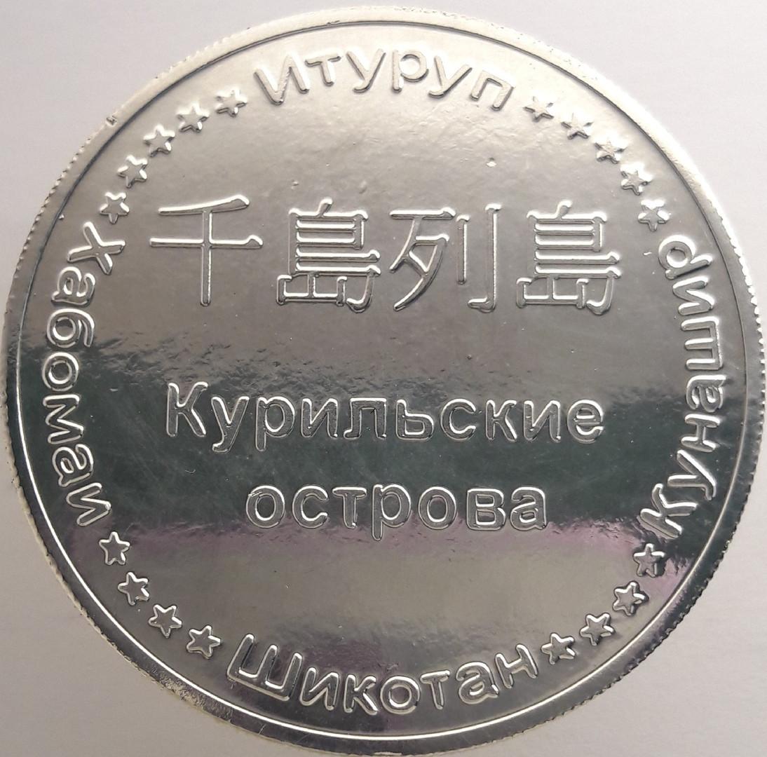 Курильские острова 25 рублей 2013 года Шикотан код 22889