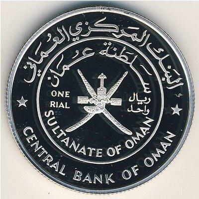 Оман 1 риал 1995 года  50-летие организации по сельскому хозяйству и продовольствию код Н77056