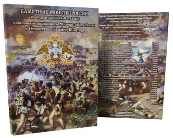 Альбом-коррекс для 2, 5 рублевых монет к 200-летию Победы России в войне 1812 года.