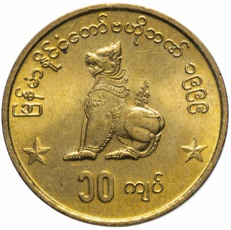 Мьянма 10 кьят 1999 года код 22972