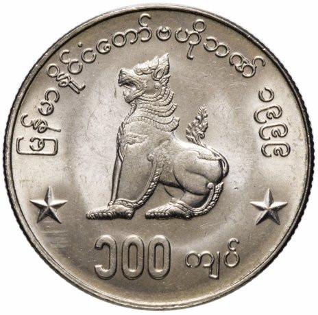 Мьянма 100 кьят 1999 года код 22978