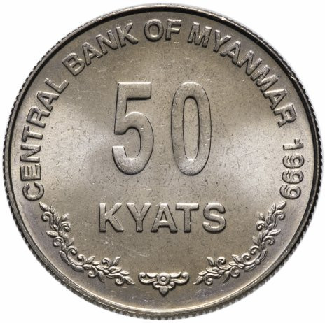 Мьянма 50 кьят 1999 года код 22984