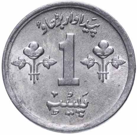 Пакистан 1 пайса 1974 -1979 годов ФАО код 22991